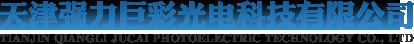 天津强力巨彩光电科技有限公司